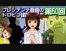 【アイドルマスター】プレシデンテ春香のトロピコ建国日記第50回