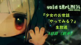 "【N.Sw】"" void tRrLM(); "" 少女のお世話やってみる?生放送 1日目(前半)"