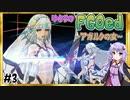 【FGO】ゆかりのFGOed ~アガルタの女~ #3【VOICEROID実況プレイ】