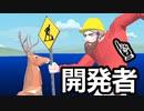 開発者すらバラバラにする普通の鹿【DEEEER Simulator】