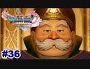 【DQ11S】ロウと幸せの王国~part1~【※ネタバレ注意】