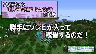 【Minecraft】ゾンビがポットン「 村人パ