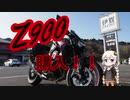 【Z900】新型Z900車両紹介&新型TFTカラー液晶パネル紹介【紲星あかり】