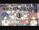 【Automachef】佐藤と鈴木の自動食堂 Part5【CeVIO実況プレイ】