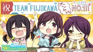 【チーム富士川】ガルラジ2ndシーズン ナンバー1記念「TEAM FUJIKAWA RADIO Special」