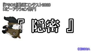 【PSO2】ロビーアクション「隠密」