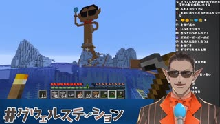 【Minecraft】巨大オスガール像『自由のグウェル』を見たにじさんじメンバーの様々な反応まとめ【にじさんじ】