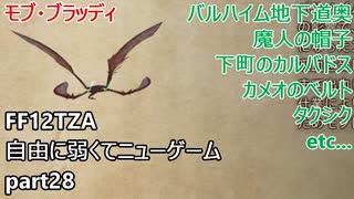 [FF12TZA] 自由に弱くてニューゲーム part