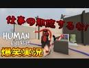 【爆笑実況】ボケとツッコミが止まらないHuman Fall Flat #7