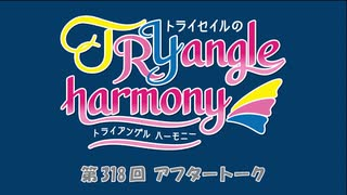 TrySailのTRYangle harmony 第318回アフタ