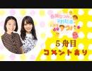 【新田ひよりさん】『春瀬なつみと天野聡美のお部屋deタコパ☆』5舟目≪前編≫コメントあり