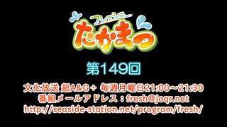 フレッシュたかまつ 第149回放送(2020.02.03)