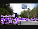 【ミニベロ】軽井沢~麦草峠まったりサイクリング【ポタリング】