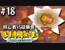 【#18】仲間にも序列はあるゾ【マリオストーリー2人実況】