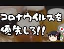 日本でウイルス感染例20例。しかし野党は「サクラ」