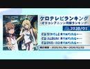 アニソンランキング 2020年1月【ケロテレビランキング】