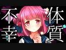 ほんわか学園恋愛ストーリー始まる!【サイコロサイコ -第五の出目-】#1