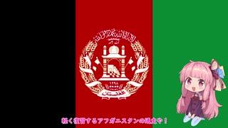 【VOICEROID解説】アフガニスタン3分史 -Part 12.5-