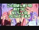 【MHW:I】琴葉姉妹のおケツにないしょのついんてーるず!つまりブロスの角を受けるとふたなり琴葉姉妹の両穴がやばたにえんっていうルールの動画!【VOICEROID実況】