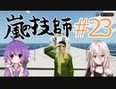 嵐の技師、IAちゃん_23【Stormworks】