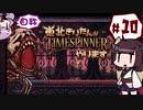 【TIMESPINNER】自称東北きりたんがTIMESPINNERやります#10【VOICEROID実況】