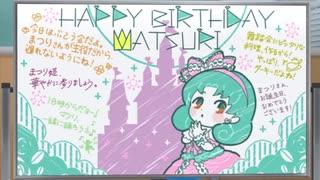 【ミリシタ】まつり姫誕生日入場会場お祝