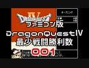 【FC】ドラクエ4最少戦闘勝利数001