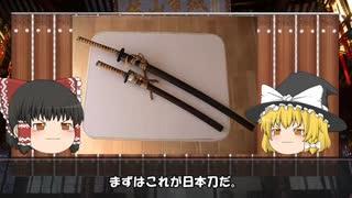 日本刀と中国刀、中国剣の比較 武術を理解するということは武器を理解することである!