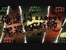 【ゴブリンスレイヤーTRPG】小鬼からの奪還 #06