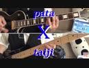 【X】ギターソロpata taijiパート弾いてみました!【X-japan】