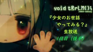 "【N.Sw】"" void tRrLM(); "" 少女のお世話やってみる?生放送 1日目(後半)"