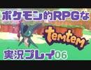 【もはや新作】ポケモンライクなRPG「Temtem」を実況プレイ#6【テムテム知ってむ?】