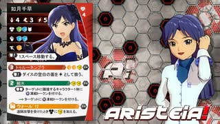 【ボードゲーム】Aristeia! 自家製完全日