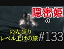 【字幕】スカイリム 隠密姫の のんびりレベル上げの旅 Part133