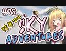 【Minecraft】弦巻マキとFTB Sky Adventures #78【まきそら2nd】