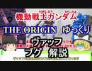 【機動戦士ガンダムTHE ORIGIN】 ヴァッフ&ブグ 解説【ゆっくり解説】 part2