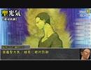【シノビガミ】ひとくち寿司猫で戯れる「追憶の心傷」08