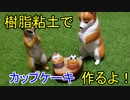 【週刊粘土】パン屋さんを作ろう!☆パート47