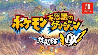 【ポケモン新作】『ポケモン不思議のダンジョン 救助隊DX』特別映像 自然変動篇