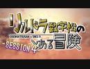 【卓ゲ松さんSW2.0】リルドラ数字松のとある冒険 4-1【GM長男】