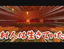 【マイクラ】天宮「まったく被害なし!」 襲撃者村人殺人事件の結末【エクス・アルビオ/天宮こころ】
