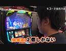 関西レバーオン 第22話(2/4)