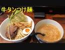 牛タンつけ麺(【修正】毎週火曜日はチャレンジオリオン)