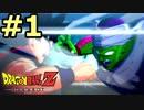 【メインシナリオ】ドラゴンボールZ_カカロット#1【HD画質】