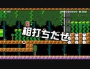 【ガルナ/オワタP】改造マリオをつくろう!2【stage:34】