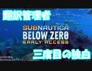 【Subnautica Below Zero】翻訳者Teraman Teramanの翻訳に関する雑記2【VOICEROID】