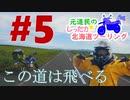 元道民のしったか北海道ツーリング #5 【エサヌカ線編】