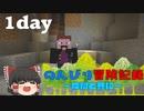 [Minecraft]のんびり冒険記録~仲間と共に~[ゆっくり実況]