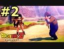 【メインシナリオ】ドラゴンボールZ_カカロット#2【HD画質】