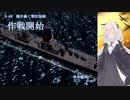 【鋼鉄の咆哮3】紲星あかりの航海日誌 14日目 B-9